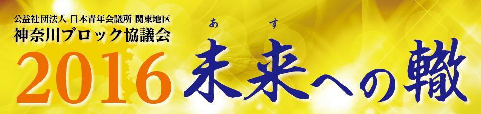 公益社団法人 日本青年会議所 関東地区 神奈川ブロック協議会