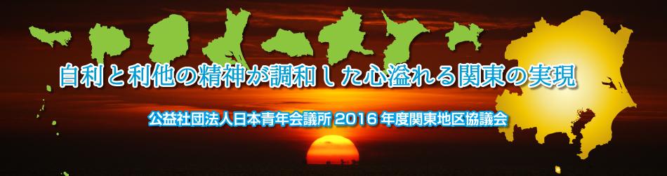 公益社団法人 日本青年会議所 関東地区協議会