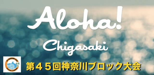 第45回神奈川ブロック大会茅ヶ崎大会